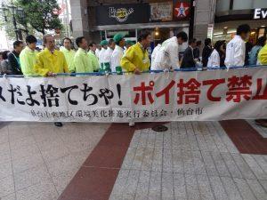 2016秋ポイ捨て防止キャンペーン02